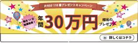 【ご依頼者さま限定企画】愛媛片付け110番毎月恒例キャンペーン実施中!