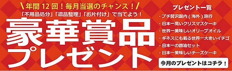 愛媛(名古屋)片付け110番「豪華賞品プレゼント」