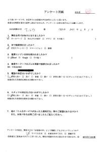 松山市で1人暮らしの家具家電回収ご依頼の安藤様の声