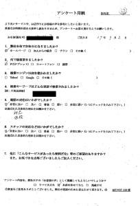松山市持田町でテレビ、学習机など回収のお客様の声