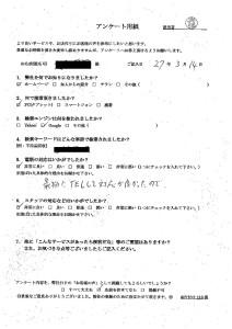 松山市で一般家庭ゴミの回収のお客様の声