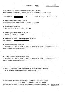 松山市緑町で冷蔵庫、洗濯機、ベッドなど回収のお客様の声