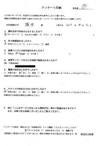 松山市古三津町でエアコンの取り外し回収の藤田さまの声