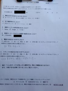 東温市にて事務所撤去に伴う不要品回収処分 お客様の声