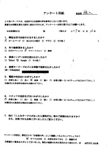 愛媛県内子町にて不用品の回収 お客様の声
