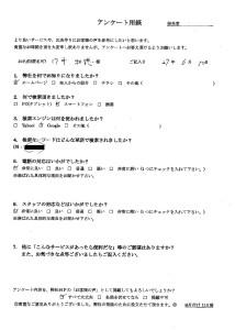 松山市にてマットレスの回収処分 お客様の声