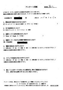 愛媛県上島町にて不用品の回収 お客様の声