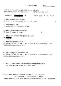 愛媛県宇和島市にてゴミの回収 お客様の声