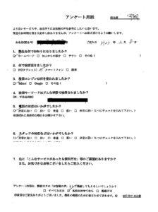 上島町にて不用品の回収 お客様の声