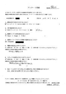 松山市にてスプリングマットレスの回収処分 お客様の声