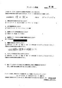 松山市で姿見、学習机等回収の清田様の声