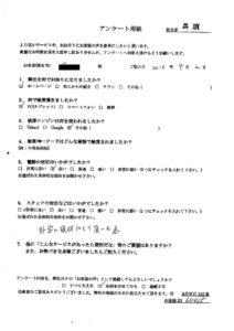 松山市にて、ベッドと学習机回収のお客様の声