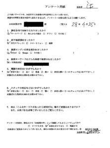 松山市にて家具の引き取り お客様の声