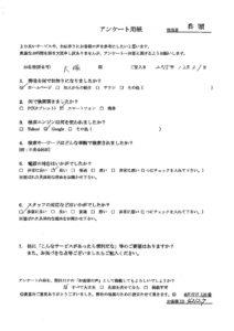 松山市にて、テーブル・マッサージ機回収の大塚様の声