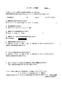 愛媛県宇和島市にて粗大ゴミの回収 お客様の声