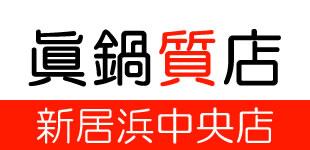 眞鍋質店 新居浜中央店