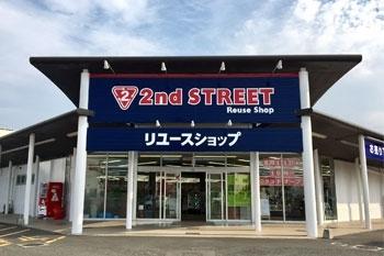 セカンドストリート 東予店