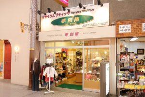 夢創庫松山店