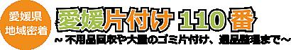 愛媛県で不用品回収引取り処分 | 「愛媛(松山)片付け110番」