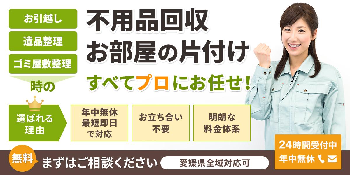 愛媛県で不用品回収引取り処分 「愛媛(松山)片付け110番」
